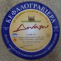 Кефалогравиера